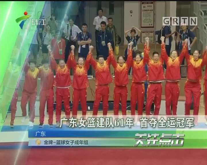 广东女篮建队61年 首夺全运冠军