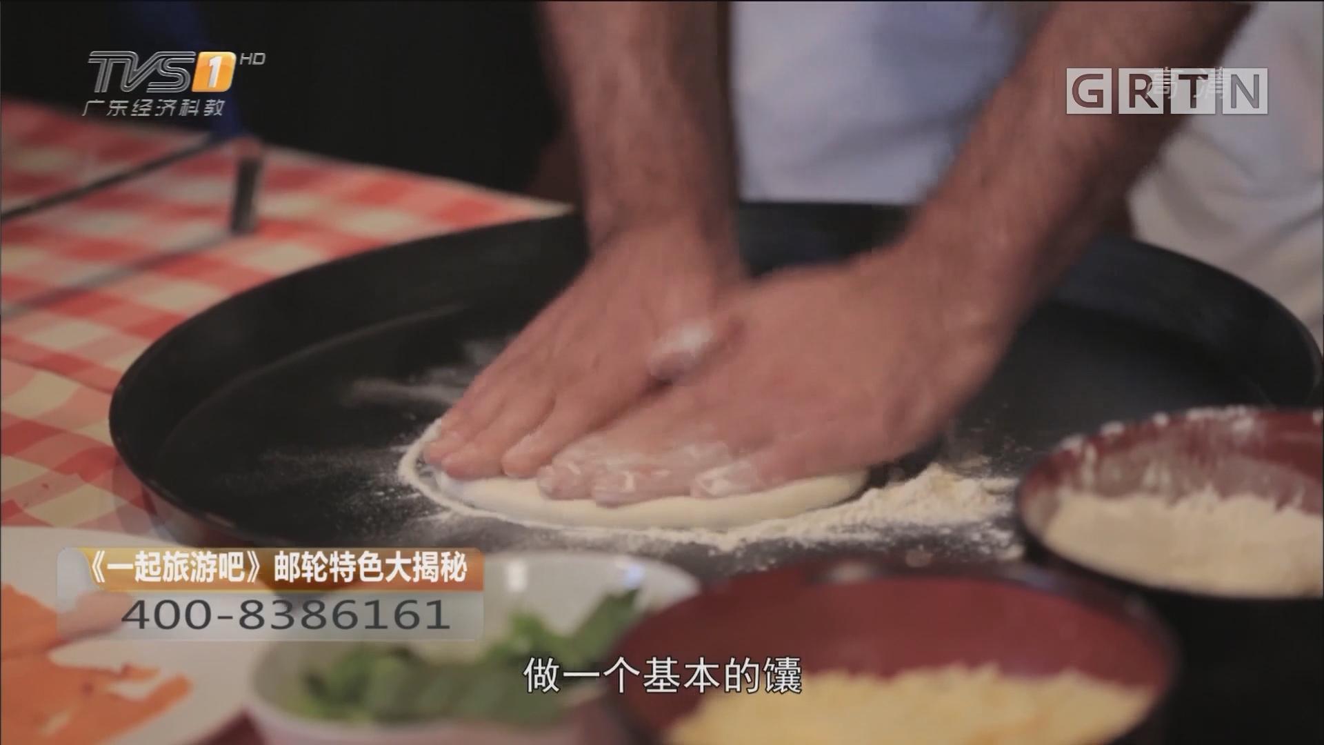邮轮特色大揭秘——邮轮的意大利菜