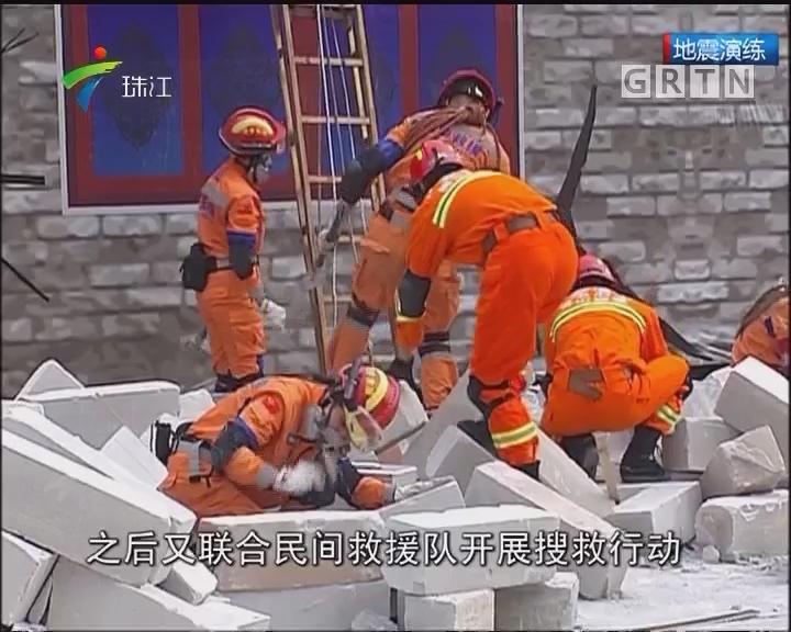 佛山举行最大规模地震演练