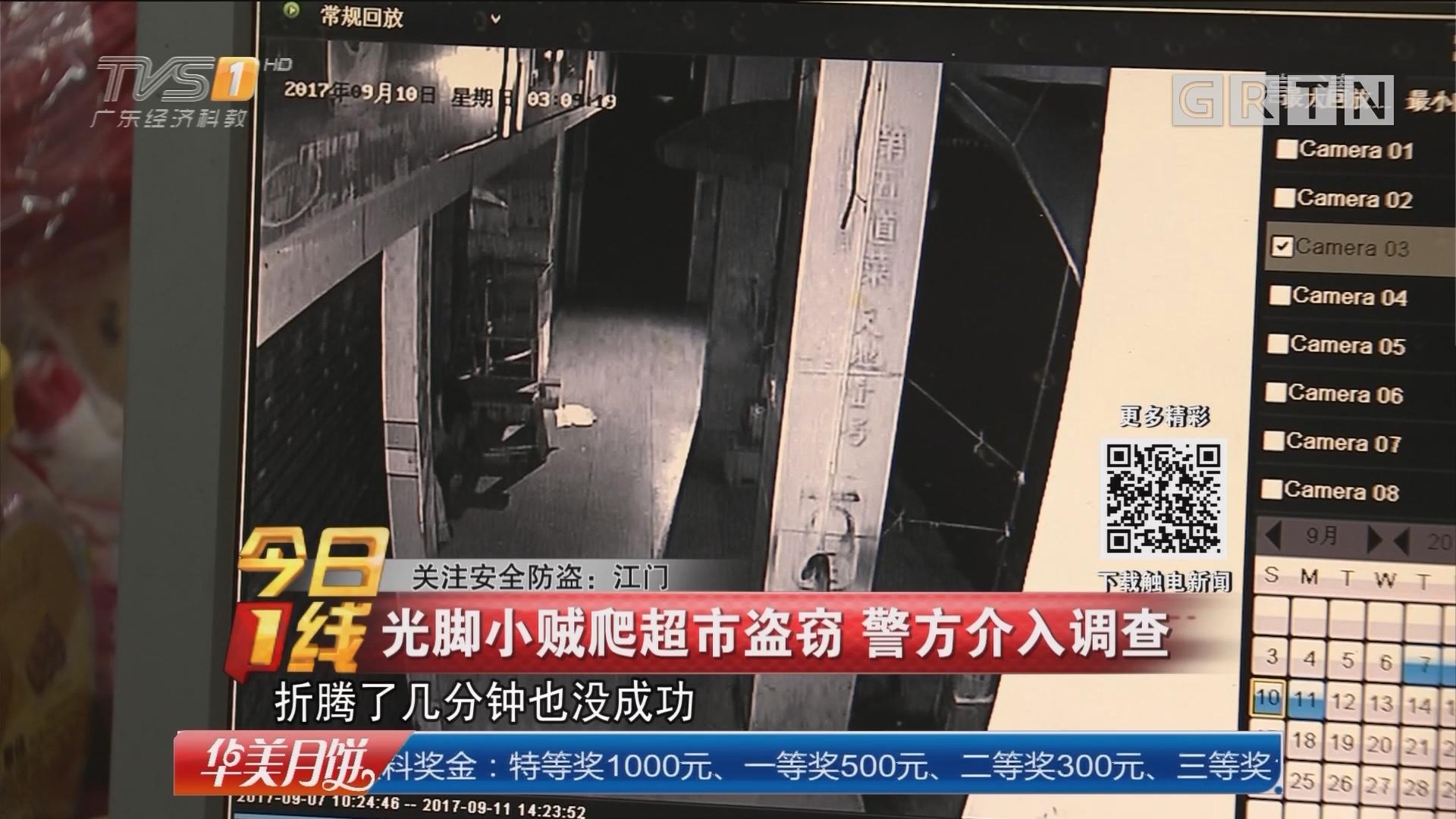 关注安全防盗:江门 光脚小贼爬超市盗窃 警方介入调查