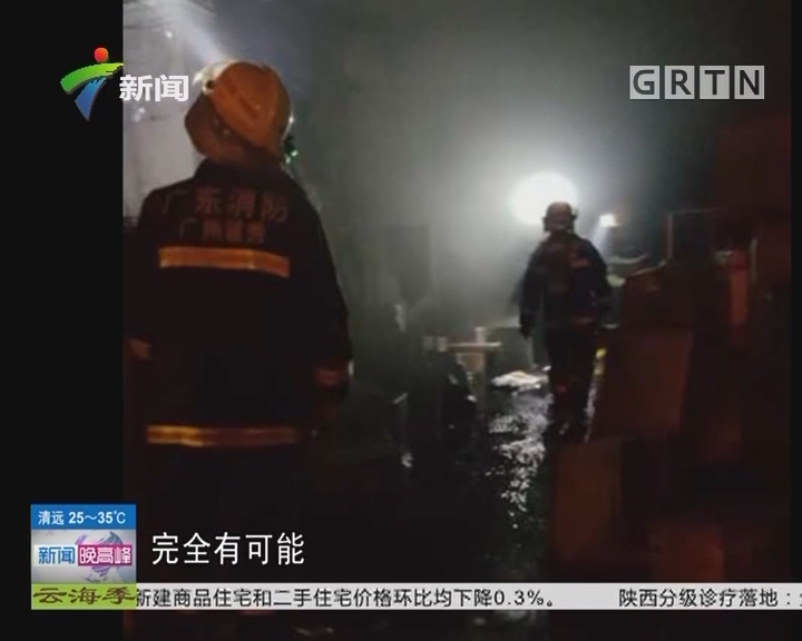 广州:快递仓深夜起火 街坊梦中被呛醒