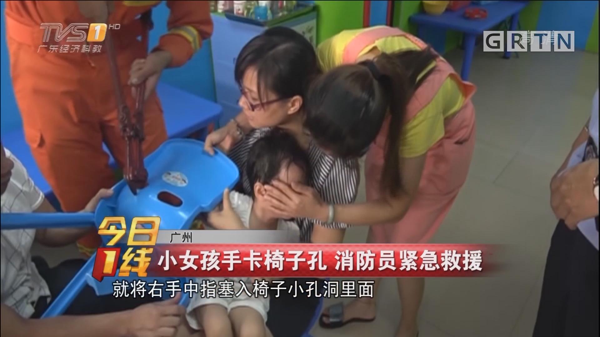 广州:小女孩手卡椅子孔 消防员紧急救援