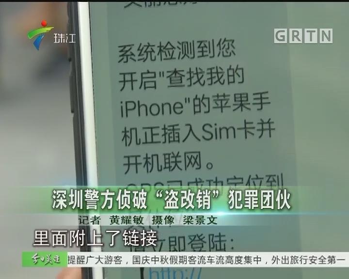 """深圳警方侦破""""盗改销""""犯罪团伙"""