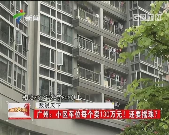 广州:小区车位每个卖130万元!还要摇珠?