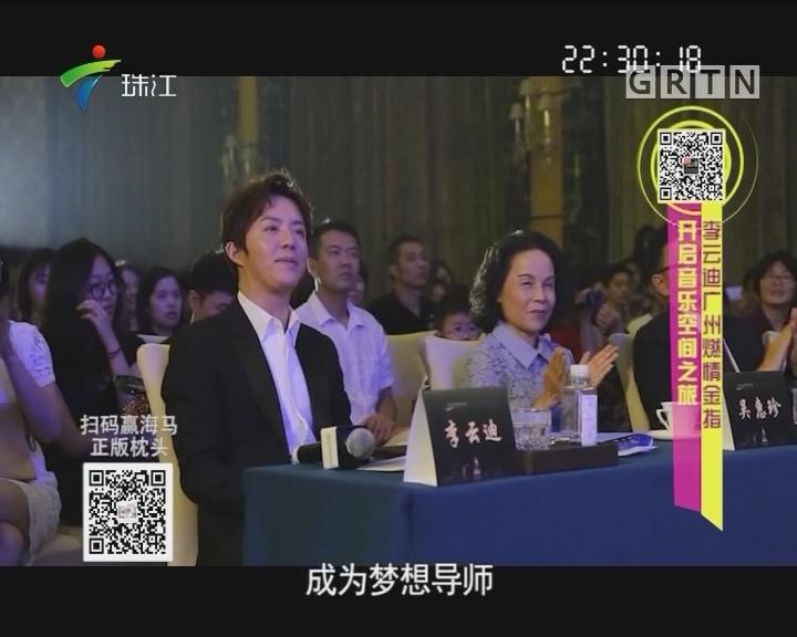 李云迪广州燃情金指 开启音乐空间之旅