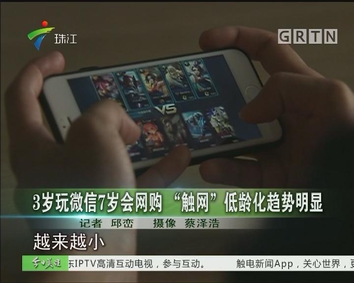 """3岁玩微信7岁会网购 """"触网""""低龄化趋势明显"""