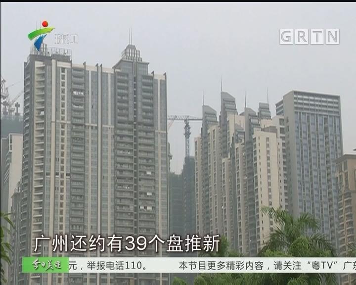 """广州:楼市网签减少 这个""""金九银十""""不寻常"""