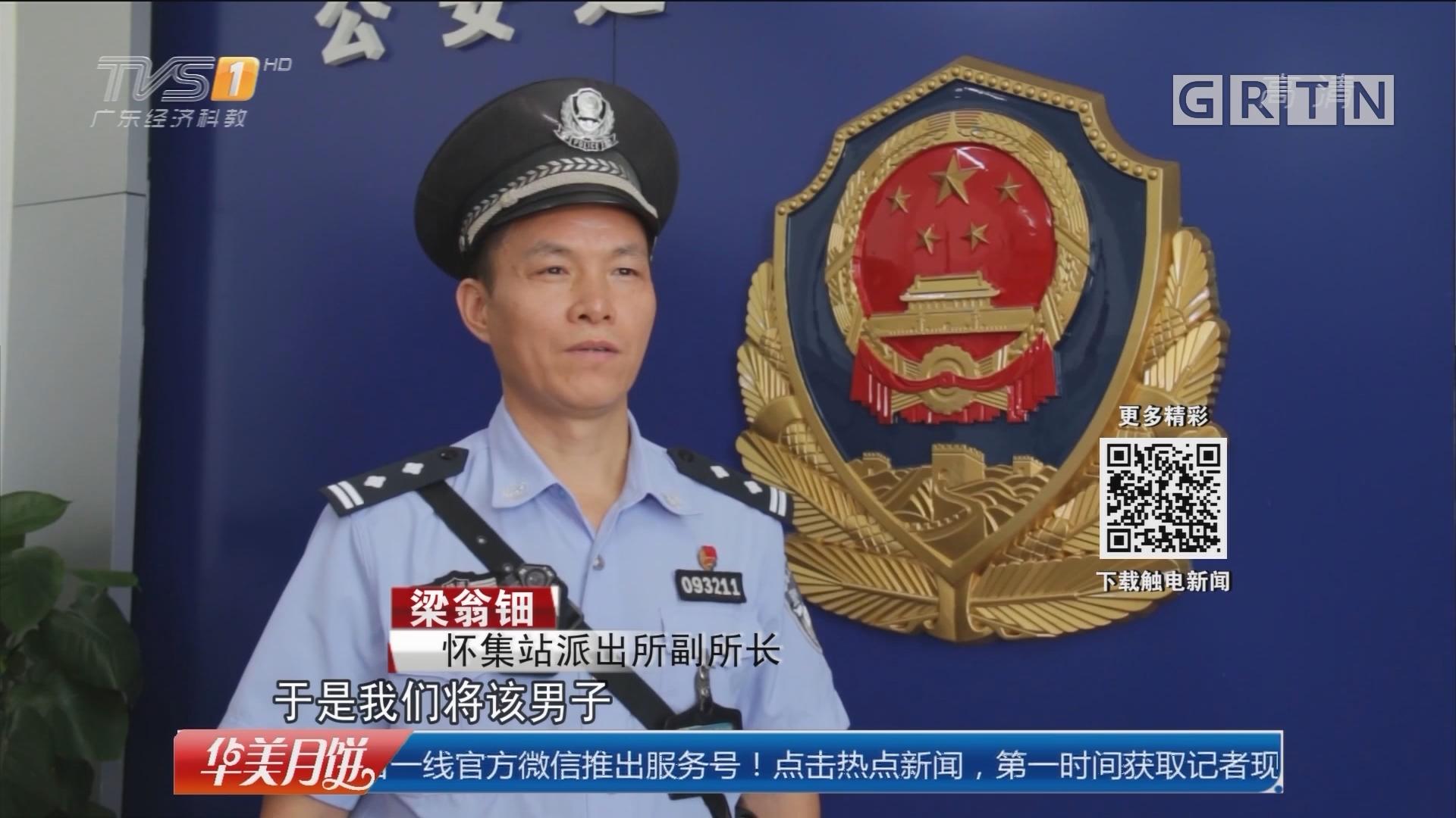 肇庆怀集:捡到逃犯身份证 乘客进站即被抓