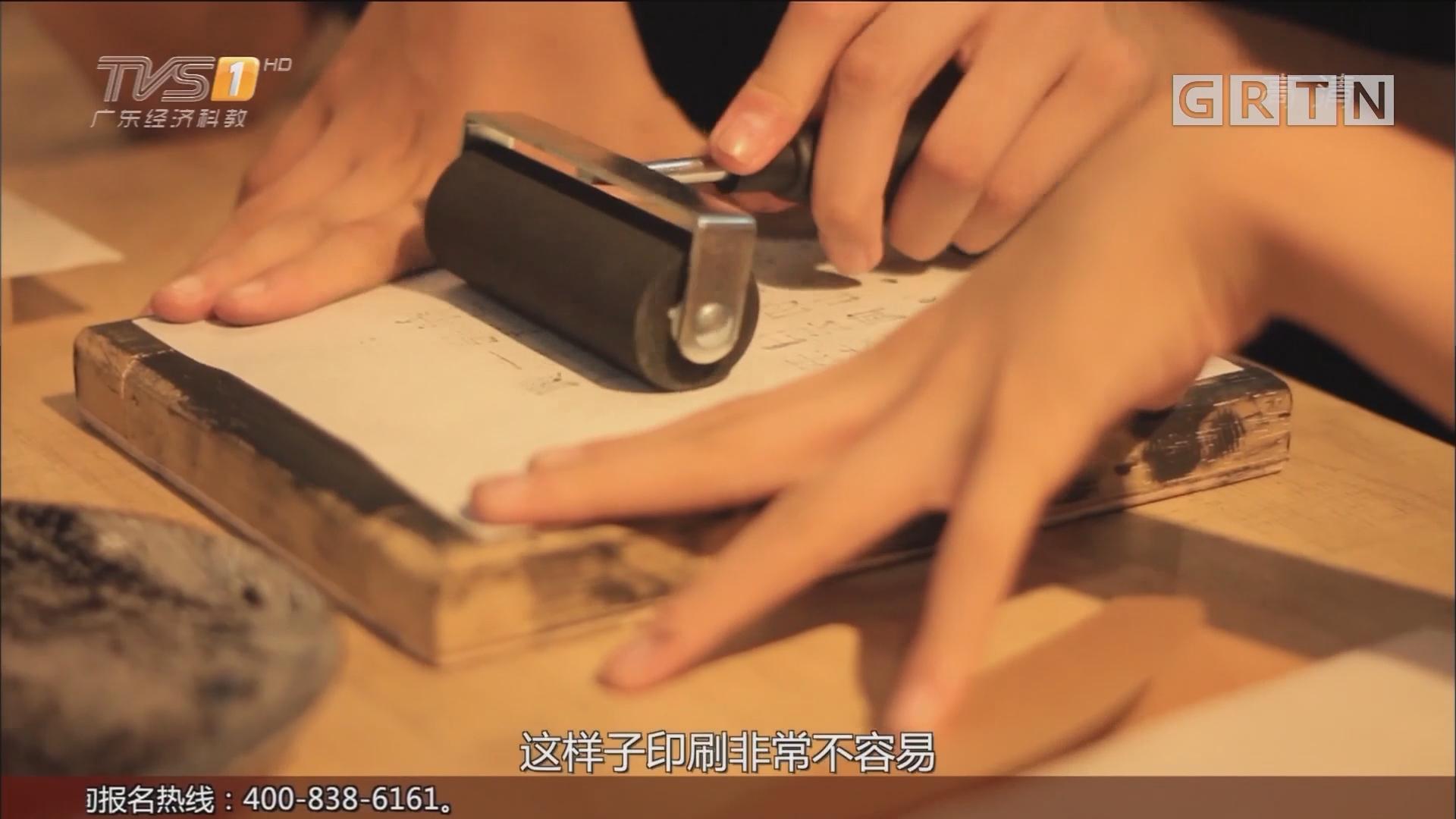 """西安——""""新六艺""""之活字印刷"""