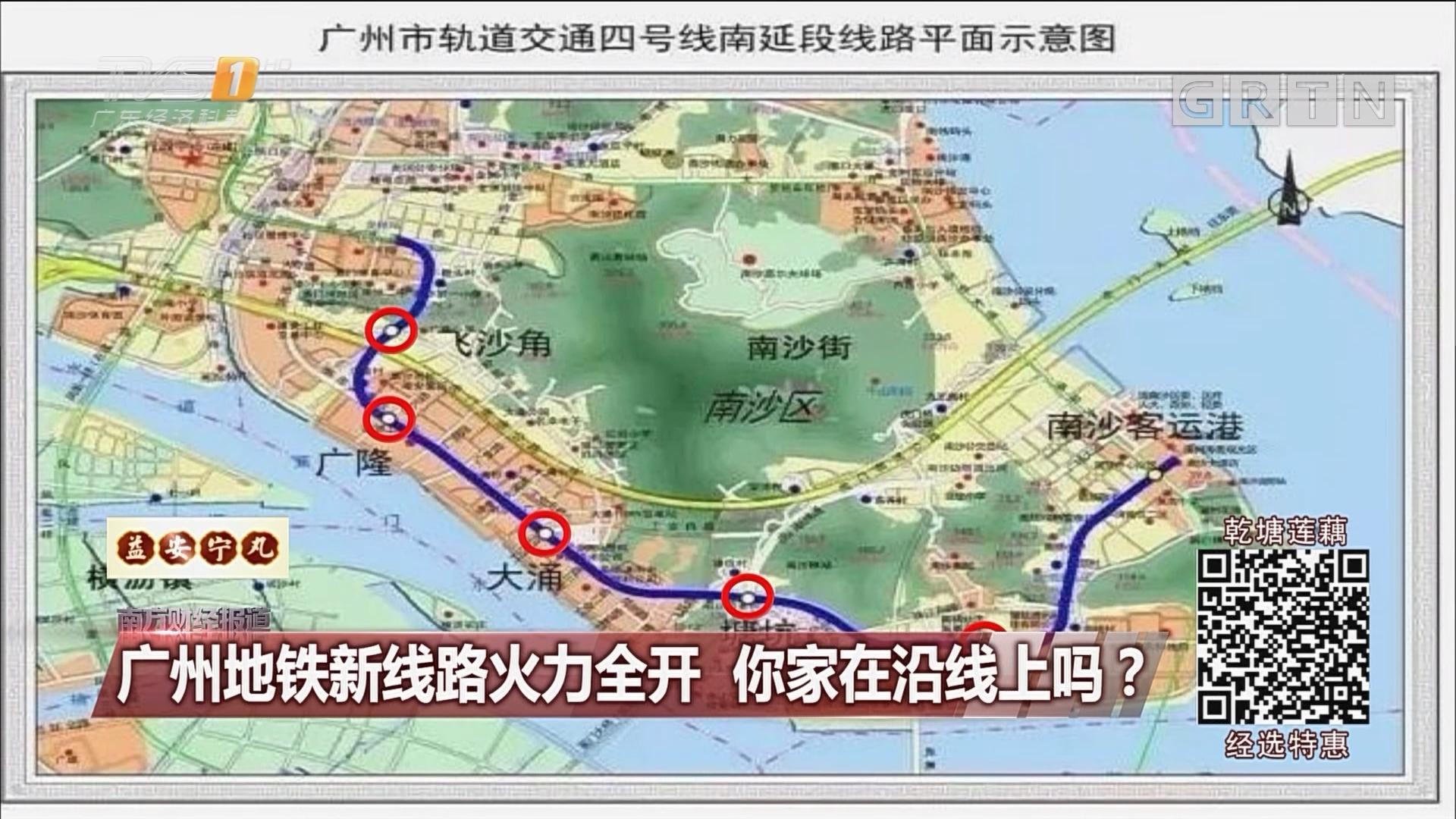 广州地铁新线路火力全开 你家在沿线上吗?