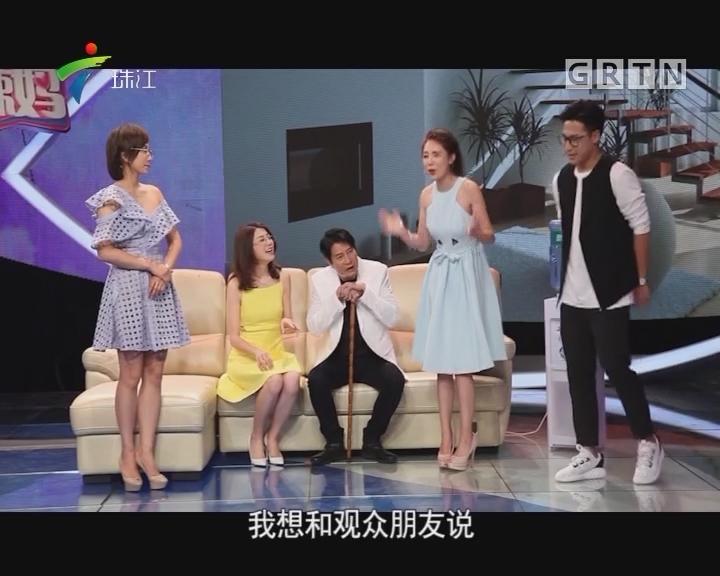 明星大牌云集《超级辣妈》 神秘嘉宾刘锡明大谈夫妻相处之道