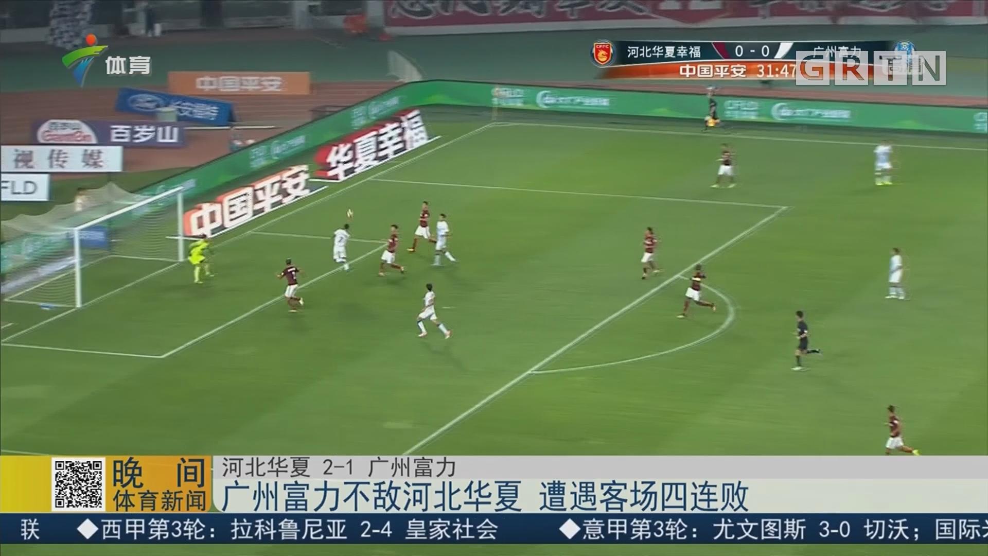 河北华夏2—1广州富力:广州富力不敌河北华夏 遭遇客场四连败