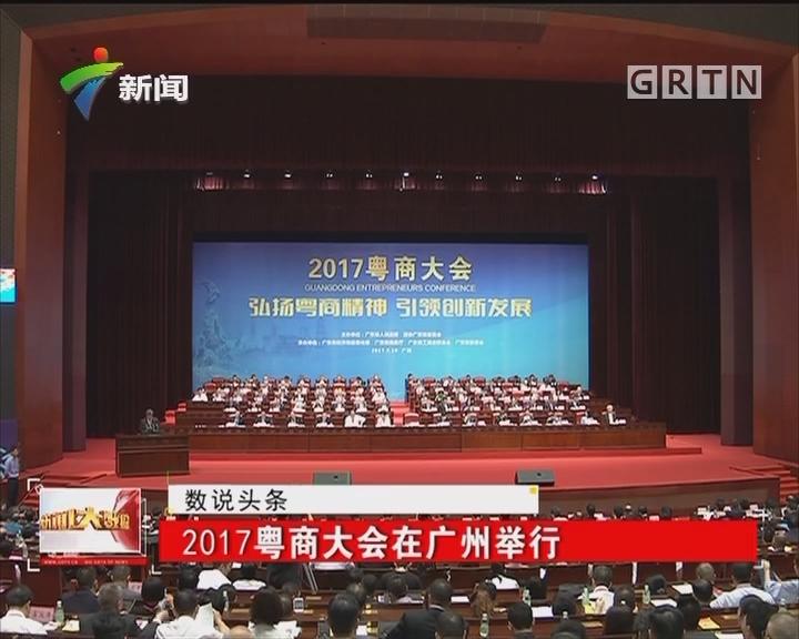 2017粤商大会在广州举行