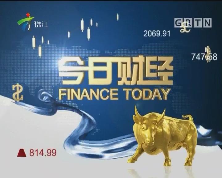 [2017-09-27]今日财经:黄金周国内外旅游火爆