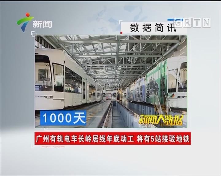 广州有轨电车长岭居线年底动工 将有5站接驳地铁