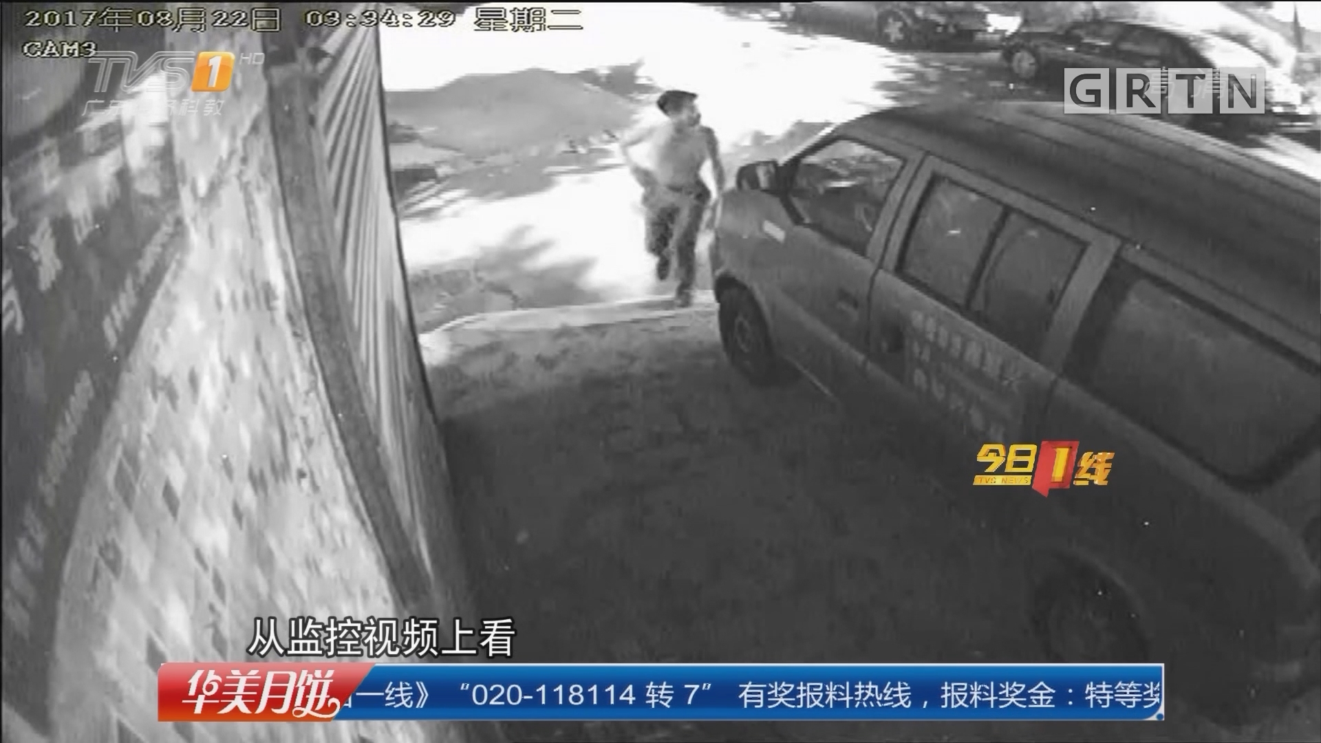"""深圳:""""奇葩盗贼""""专偷驾照行驶证 被抓获"""
