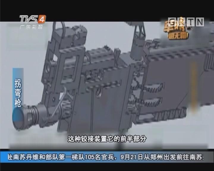 [2017-09-22]军晴剧无霸:军晴大揭秘:变形武器连连看