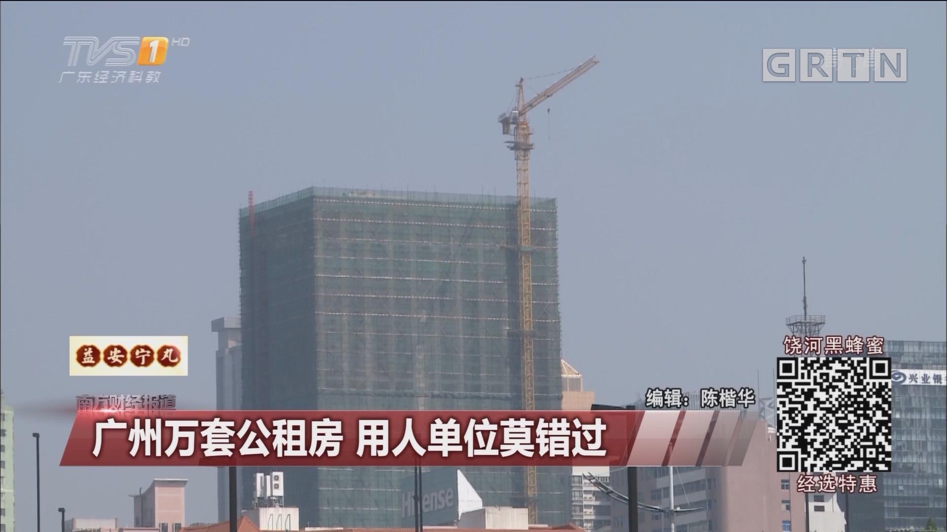 广州万套公租房 用人单位莫错过