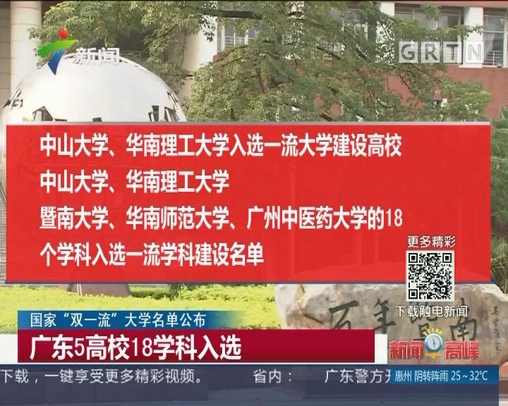 """国家""""双一流""""大学名单公布 广东5高校18学科入选"""