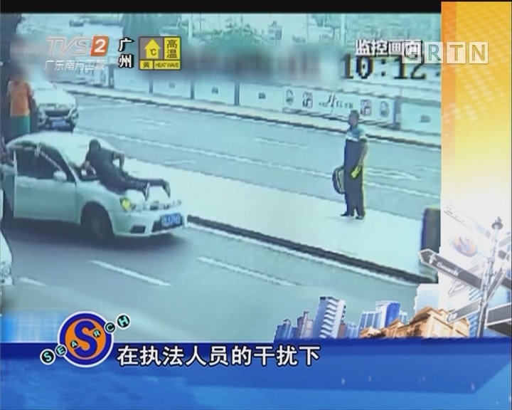 司机顶执法人员狂飙两公里