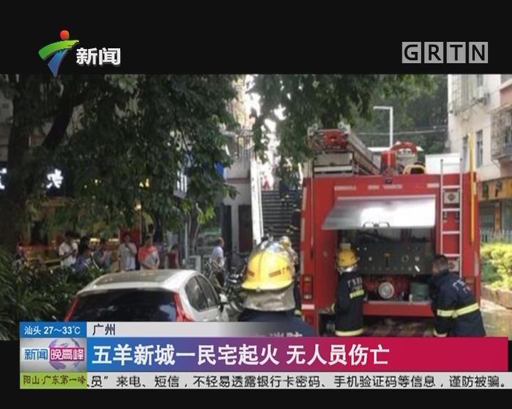 广州:五羊新城一民宅起火 无人员伤亡