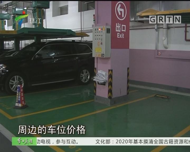 广州:小区车位售价130万 还要摇珠才能买