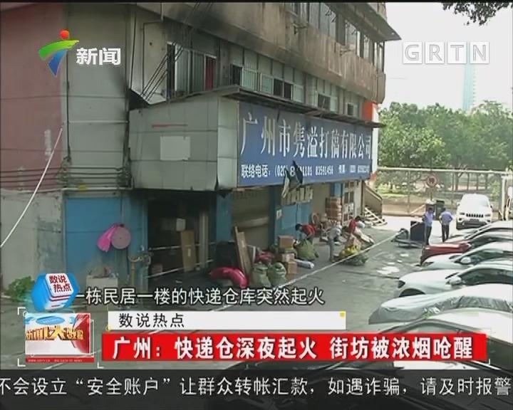 广州:快递仓深夜起火 街坊被浓烟呛醒