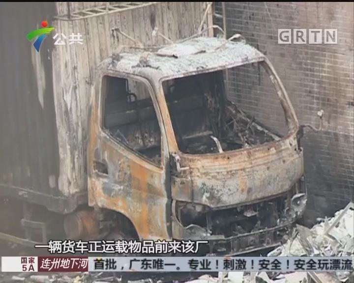 佛山:废品回收工业区起火 无人员伤亡