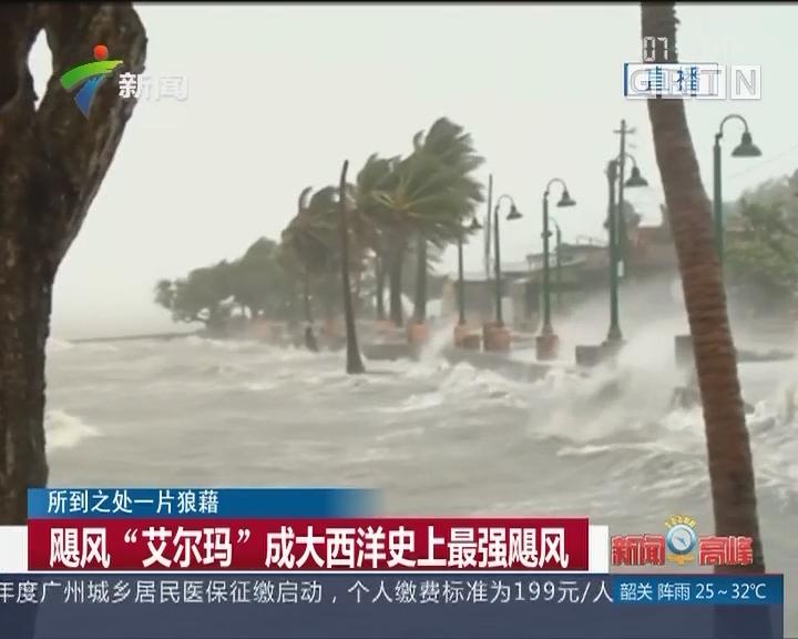 """时速高达298公里/小时:飓风""""艾尔玛""""成大西洋史上最强飓风"""