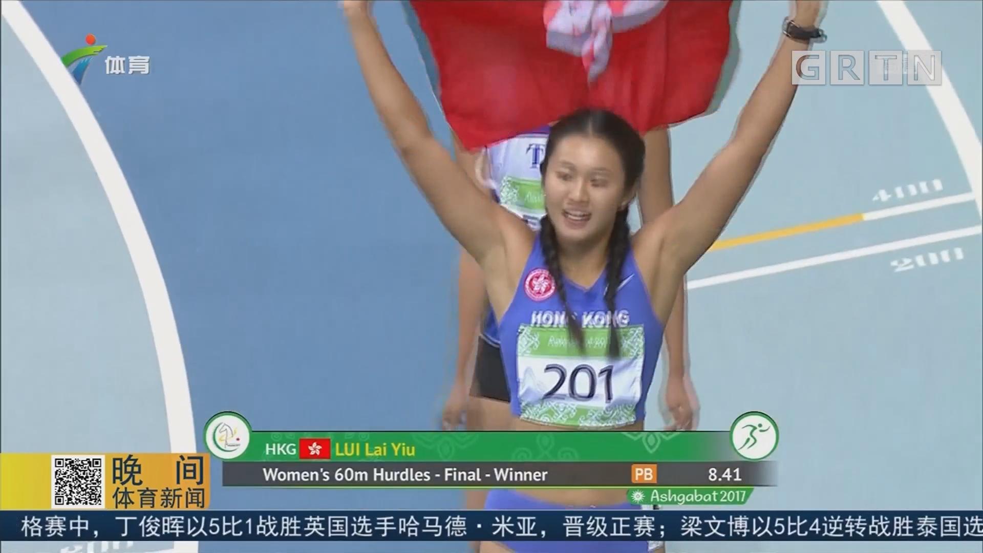 亚洲室内和武术运动会次日 多枚金牌名花有主