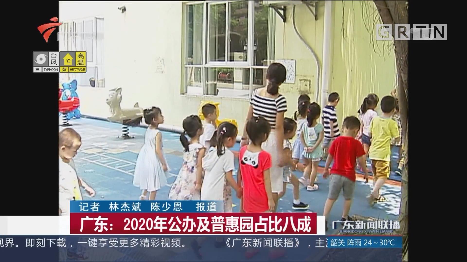 广东:2020年公办及普惠园占比八成
