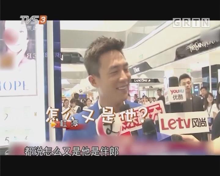 """""""七朵花""""赵小侨大婚 陈乔恩第三次当伴娘"""