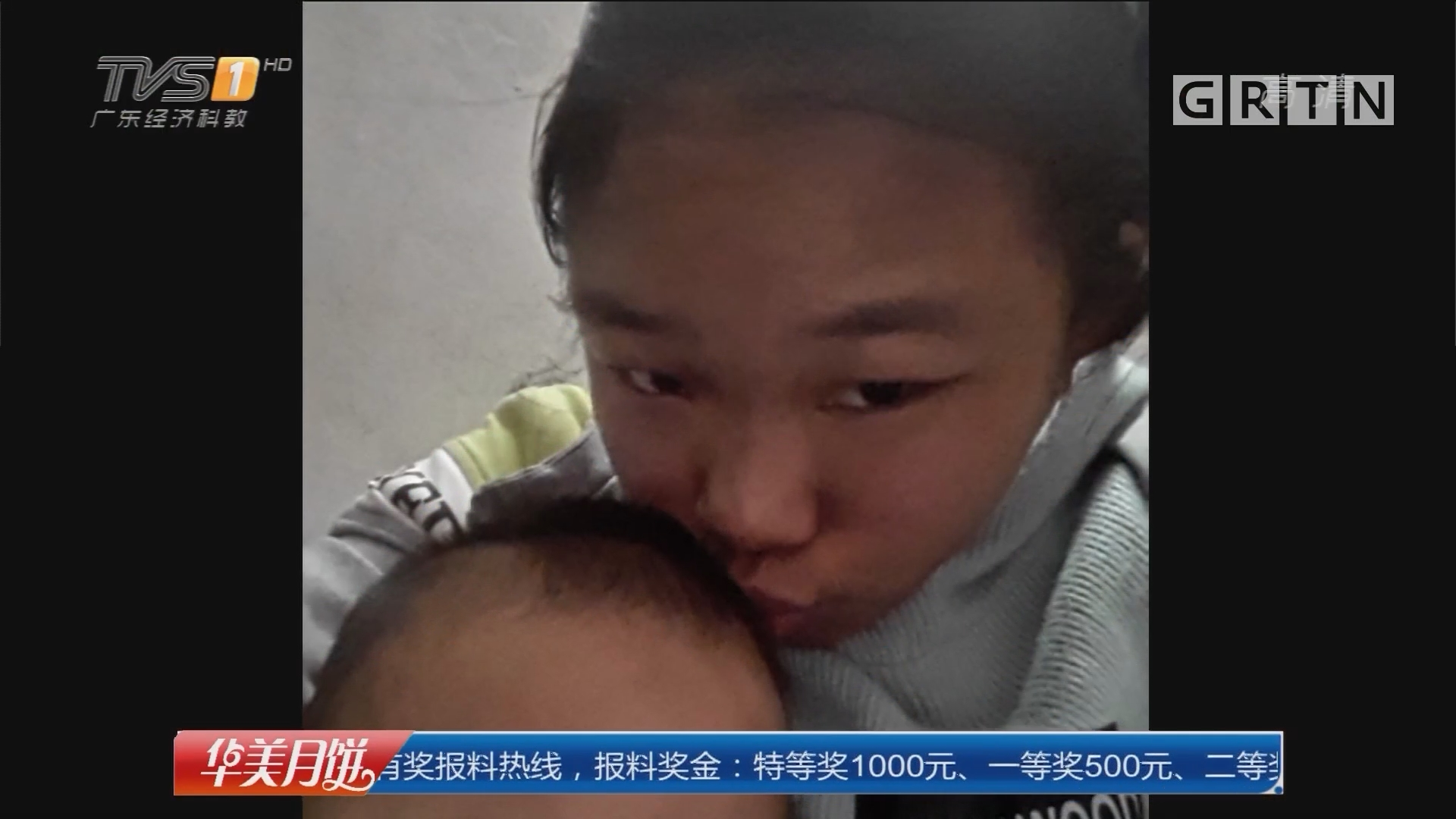 广东惠州:13岁少女失联半月 家人含泪求助盼归