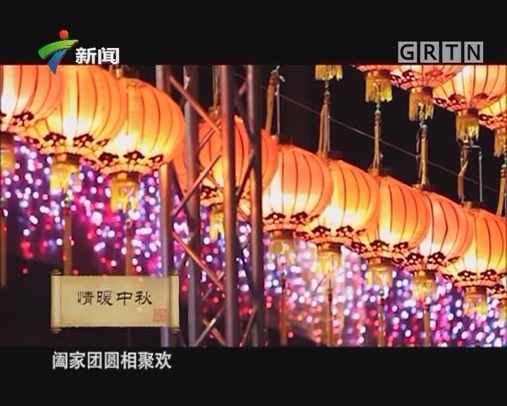 [2017-09-30]走读广东:情暖中秋