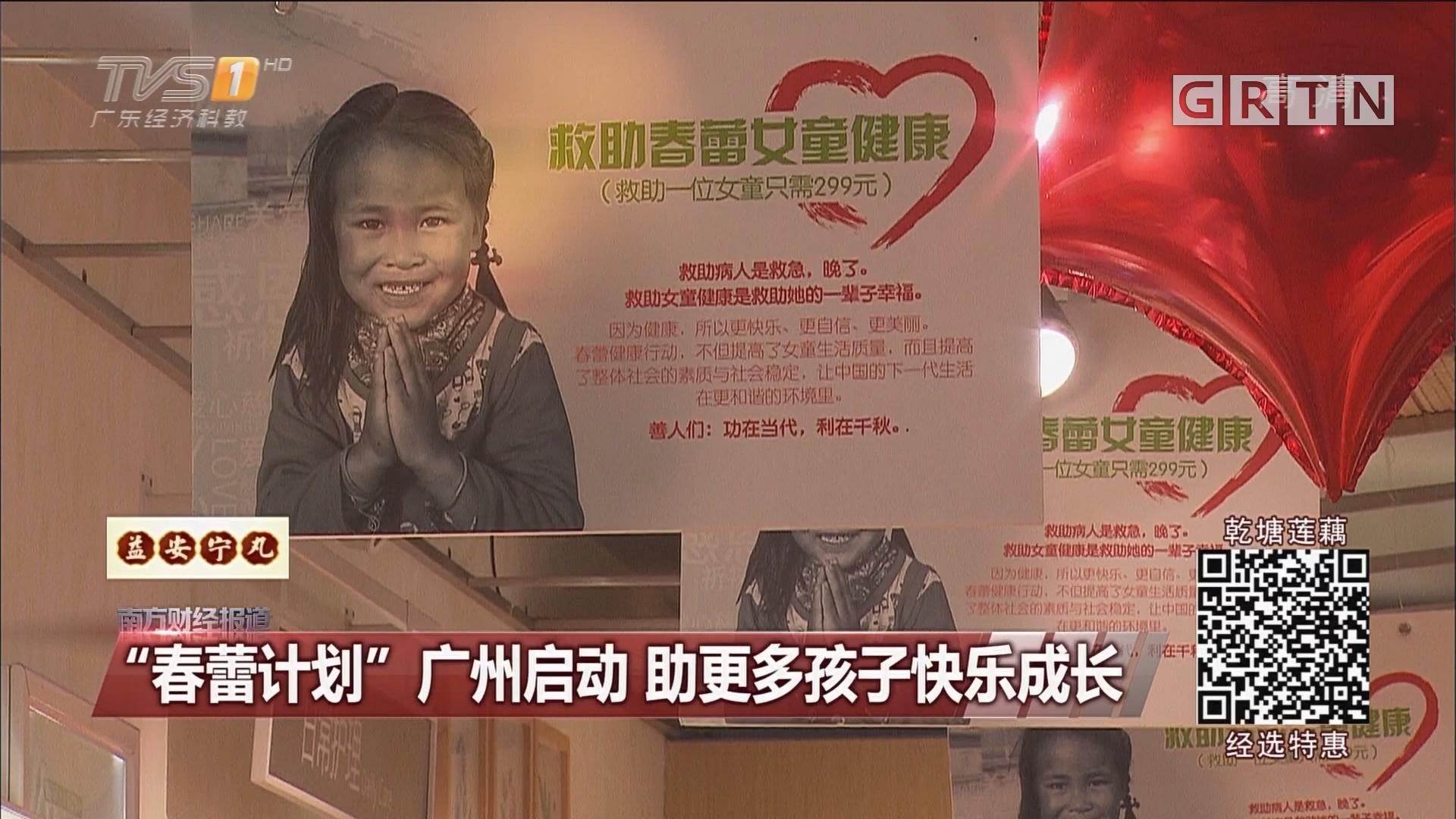 """""""春蕾计划""""广州启动 助更多孩子快乐成长"""