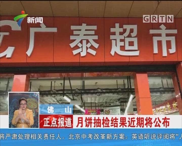佛山:食药监节前突检月饼生产