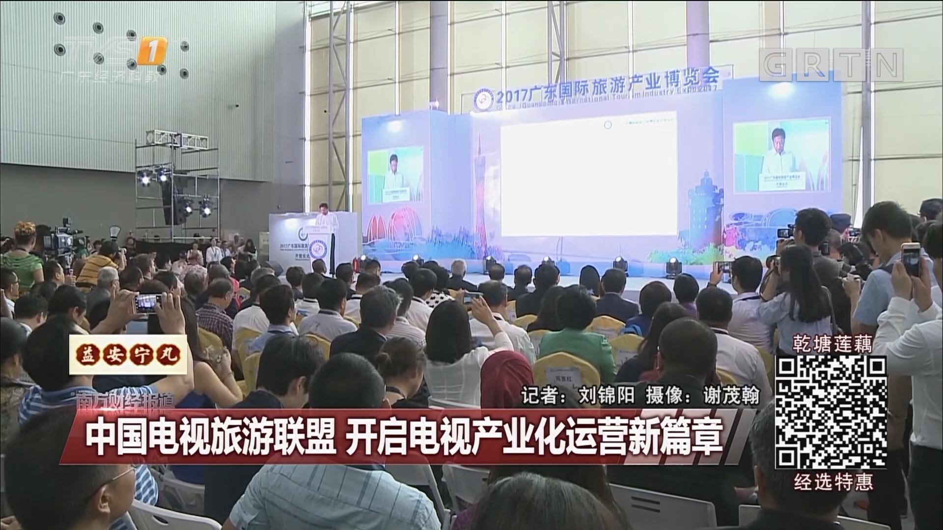 中国电视旅游联盟 开启电视产业化运营新篇章