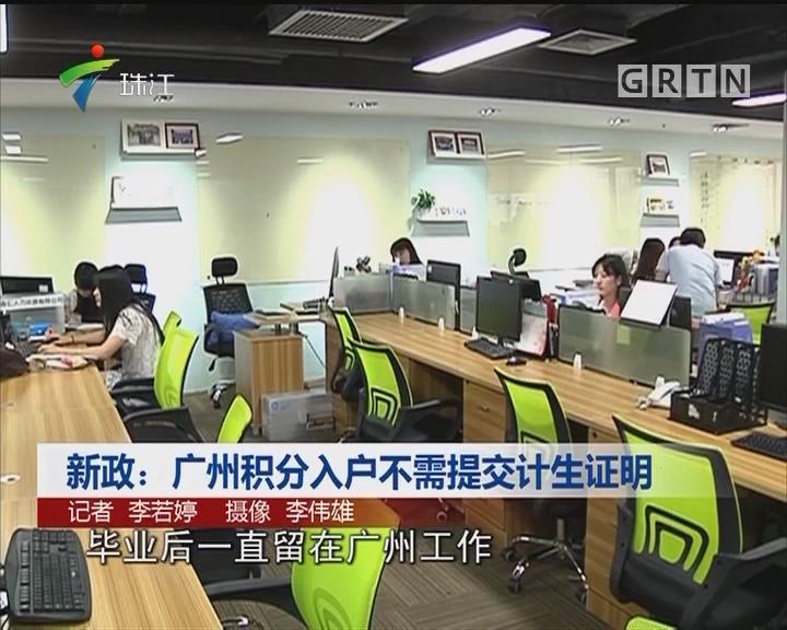 新政:广州积分入户不需提交计生证明