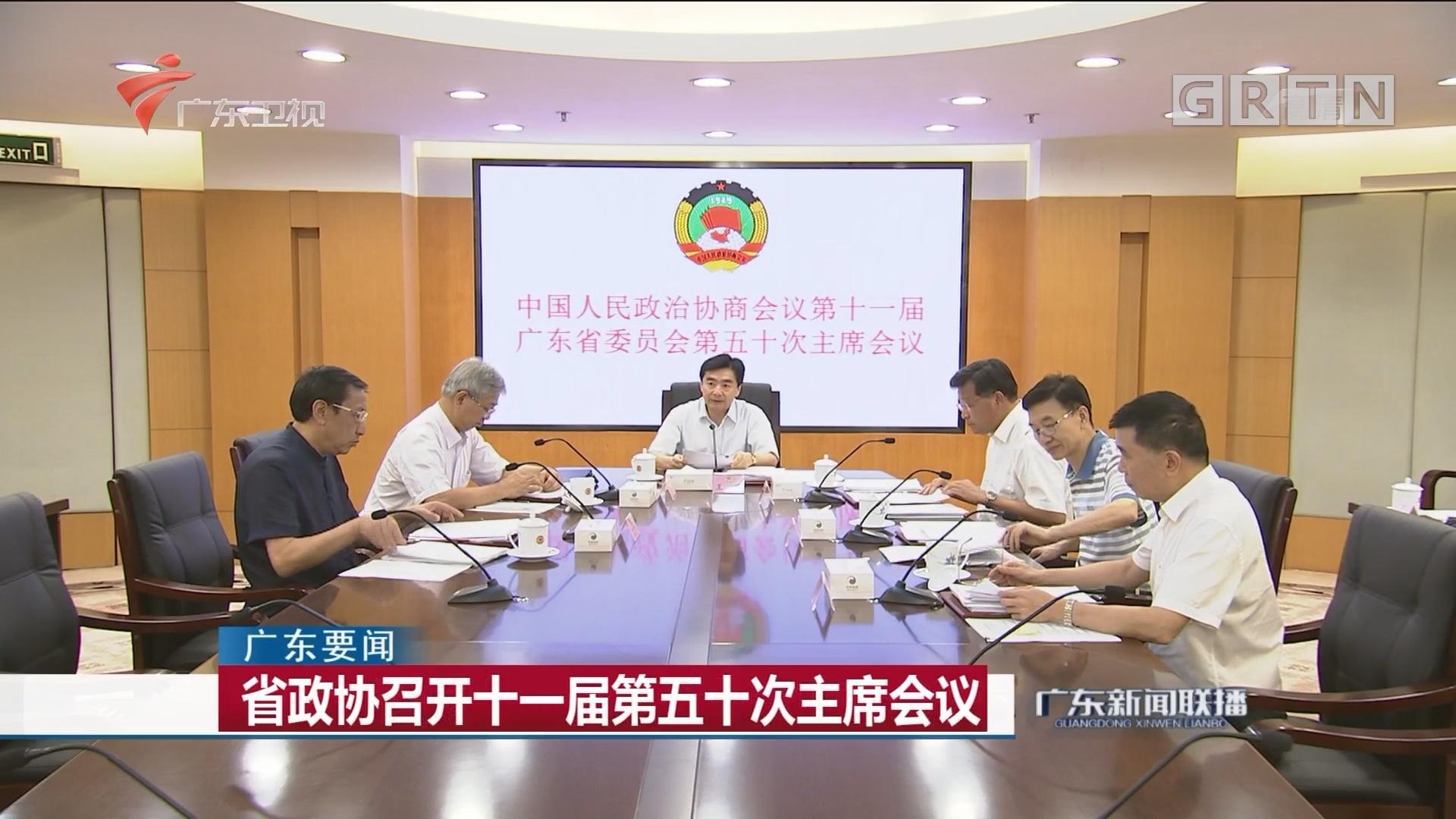 省政协召开十一届第五十次主席会议