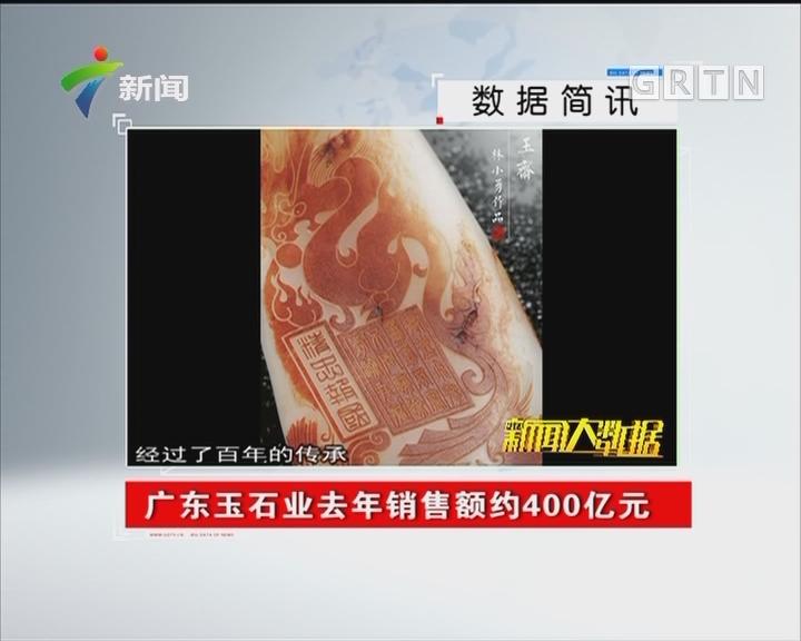 广东玉石业去年销售额约400亿元