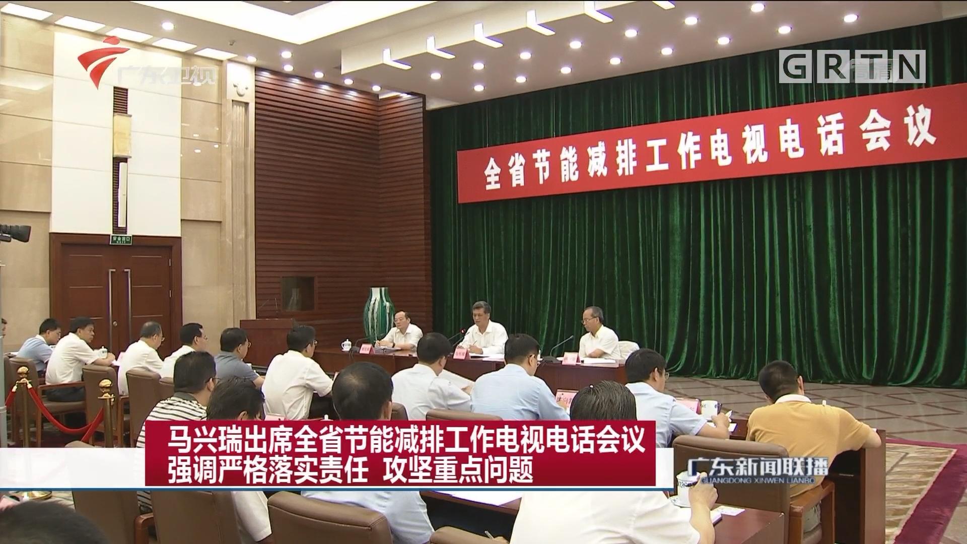 马兴瑞出席全省节能减排工作电视电话会议 强调严格落实责任 攻坚重点问题