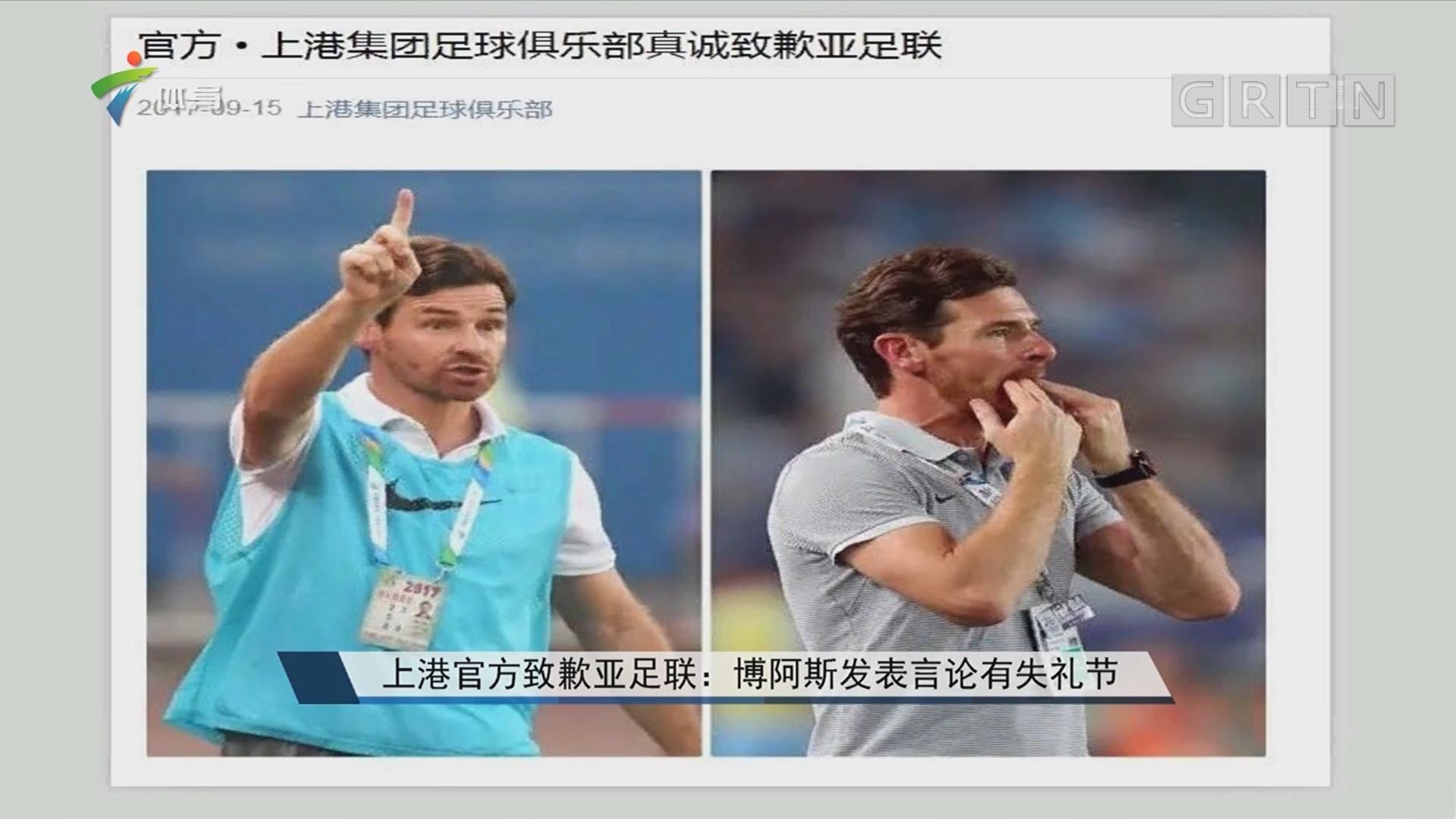 上港官方致歉亚足联:博阿斯发表言论有失礼节