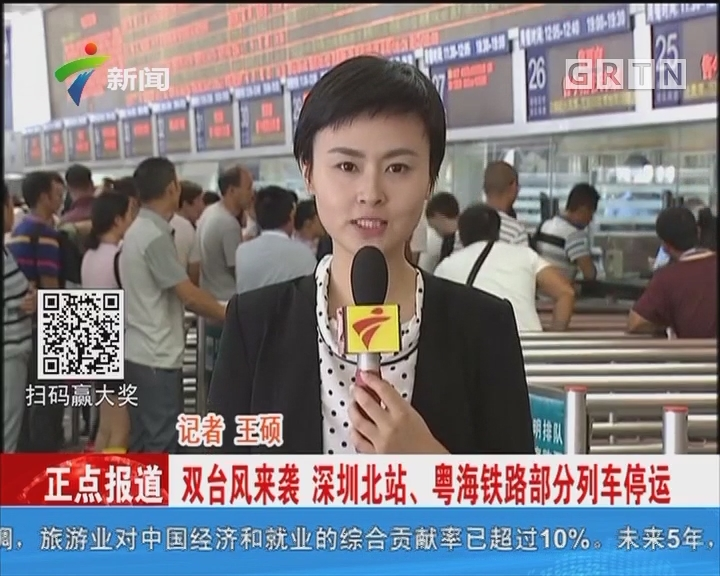 双台风来袭 深圳北站、粤海铁路部分列车停运