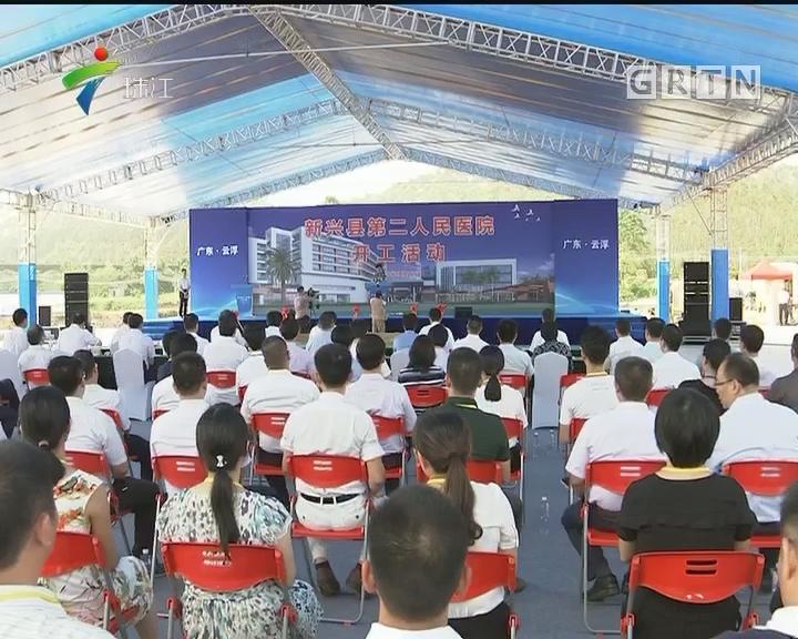 胡春华出席云浮市新兴县第二人民医院项目开工活动 45家县级综合医院全部按计划动工