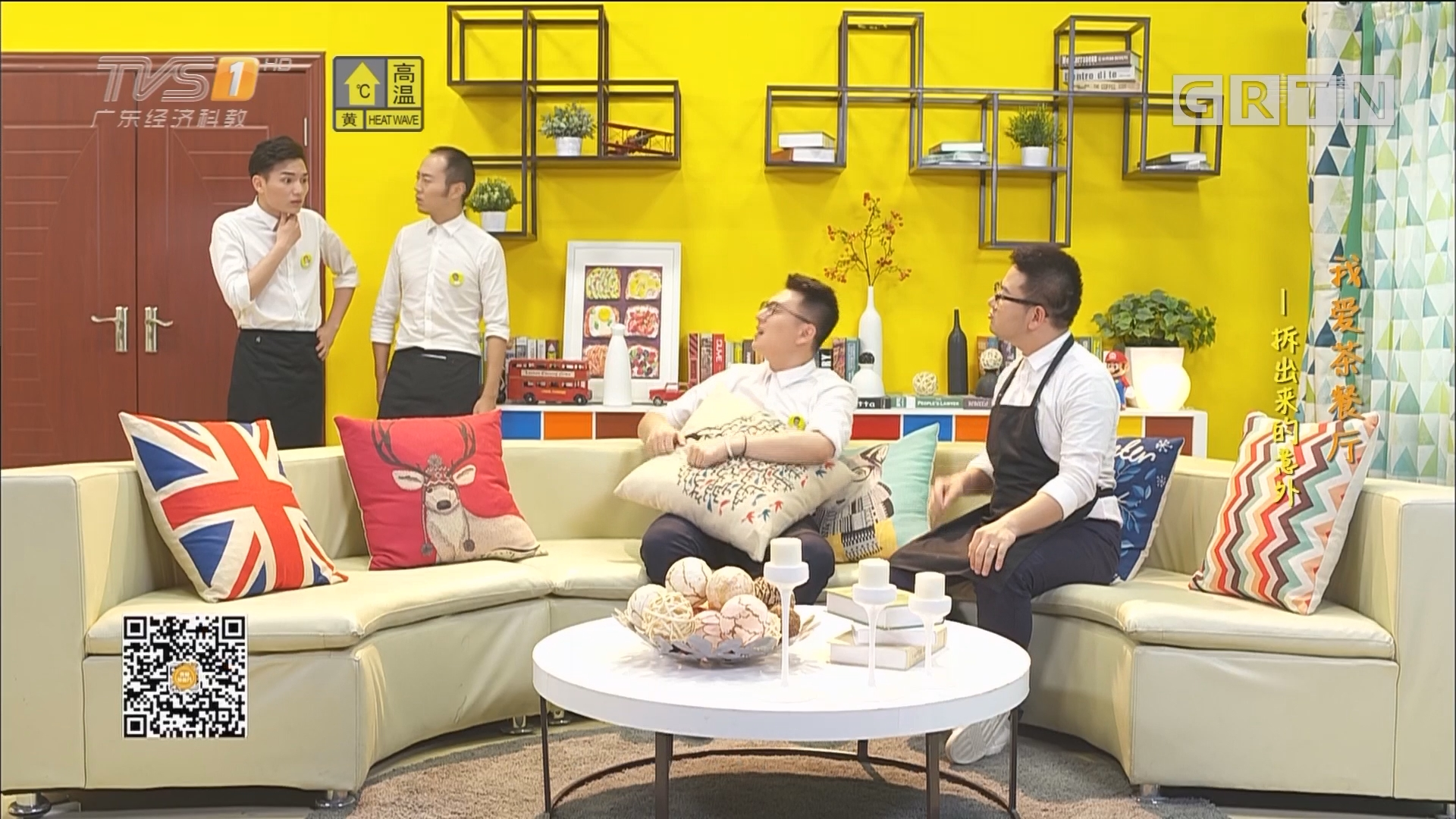 [HD][2017-09-16]我爱茶餐厅:拆出来的意外