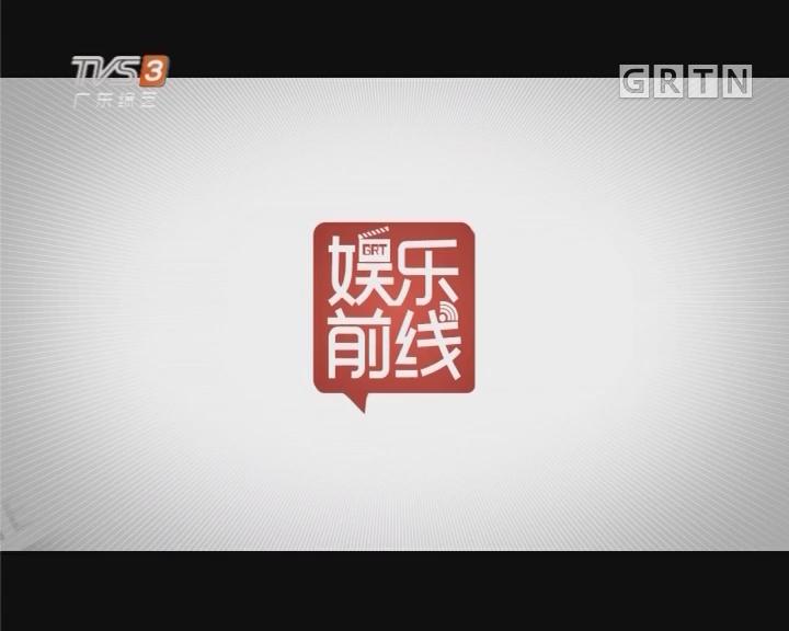 [2017-09-04]娱乐前线:《春风十里不如你》大结局 花心秋水究竟何去何从