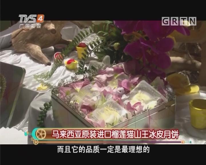 """""""雪榴山""""月饼举行发布会 现场大咖云集"""
