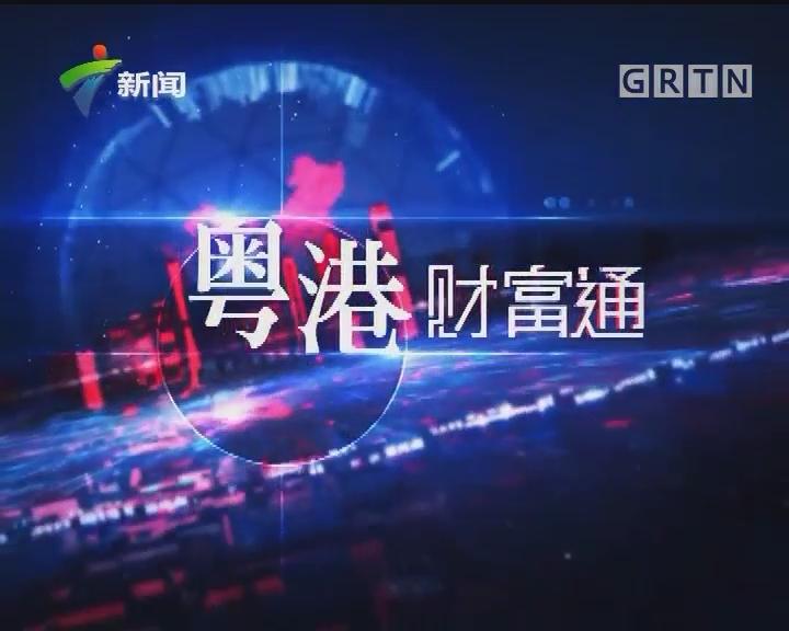 [2017-09-03]粤港财富通:昔日股王坠落 在线教育挤泡沫