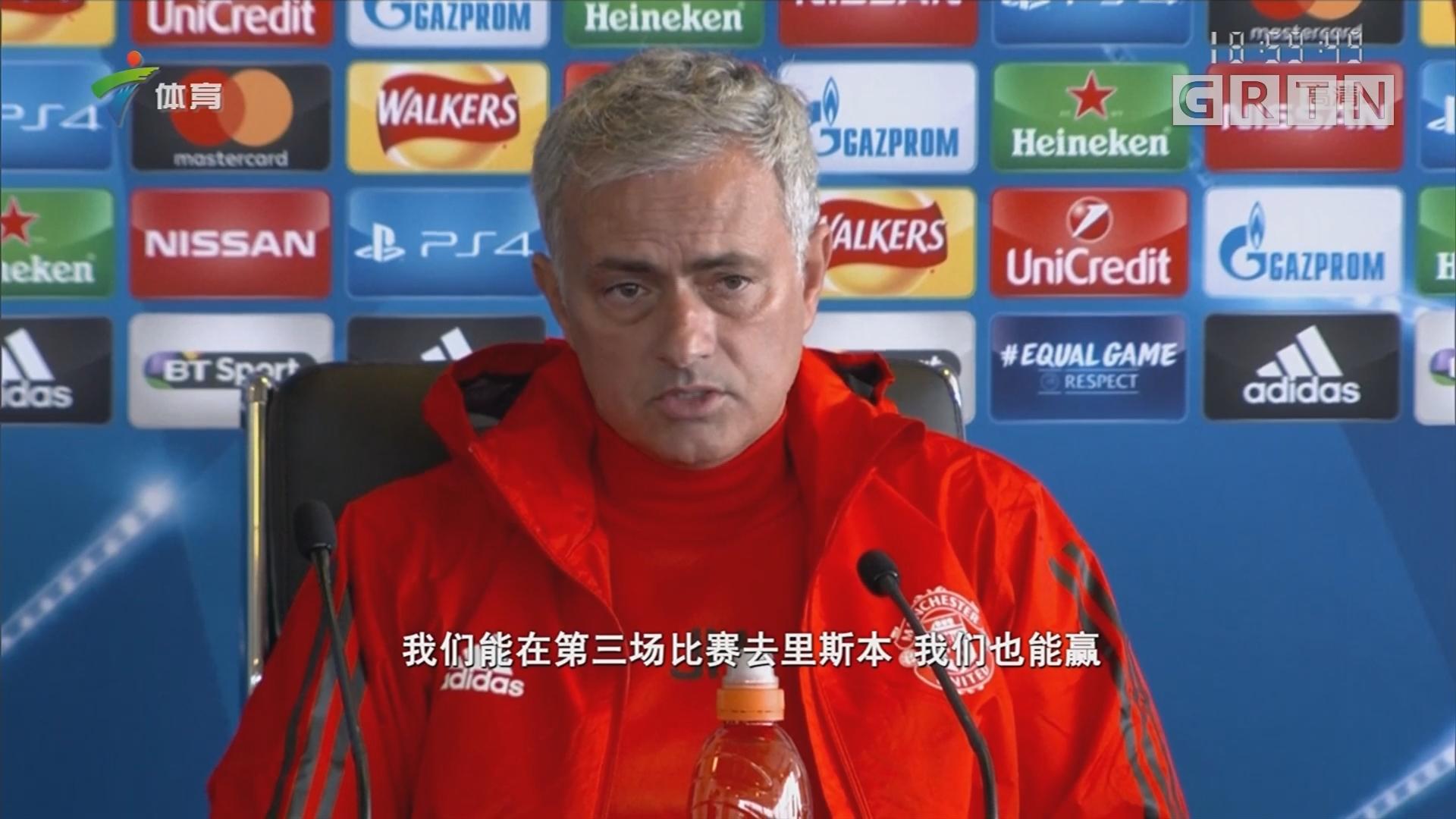 穆里尼奥:要战胜所有欧冠对手