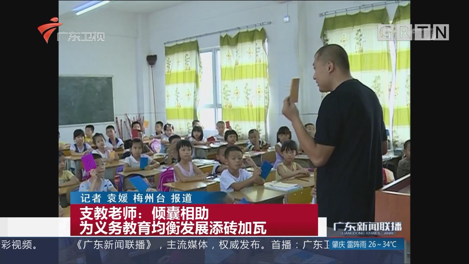 支教老师:倾囊相助 为义务教育均衡发展添砖加瓦